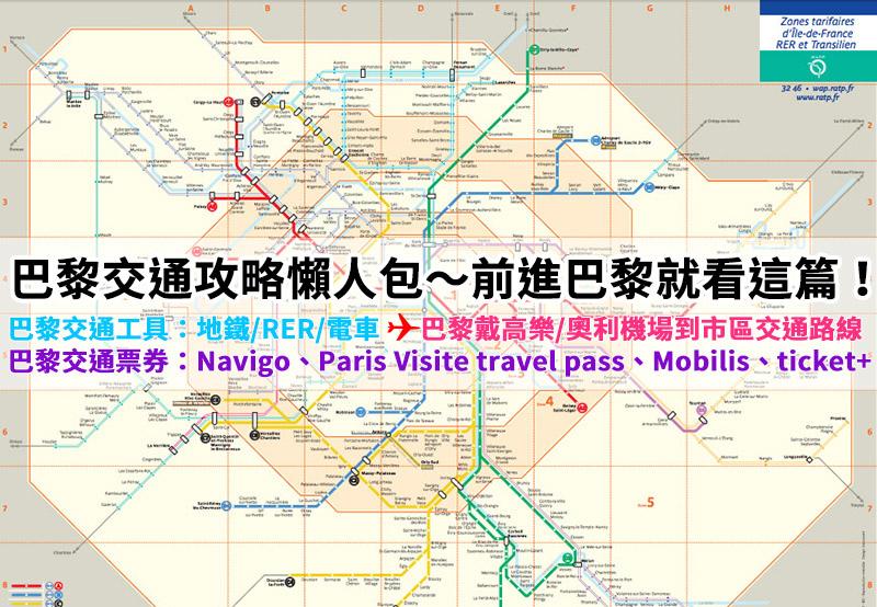 巴黎交通攻略.jpg