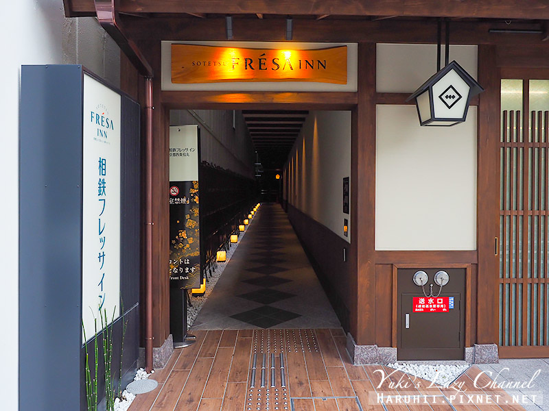 相鐵FRESA INN京都四条烏丸6.jpg