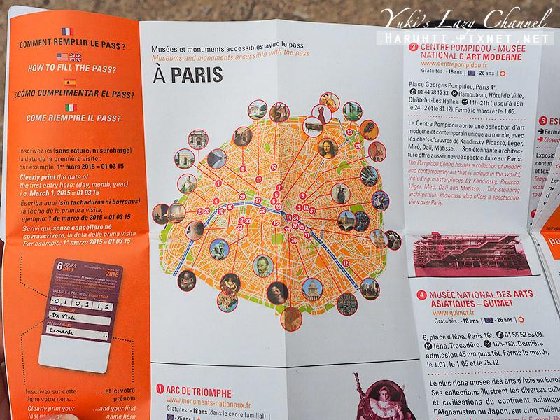 巴黎博物館通行證Paris Museum Pass8.jpg