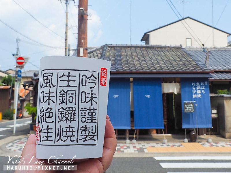 朧八瑞雲堂4.jpg