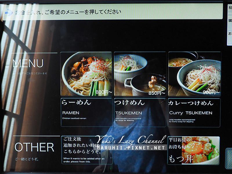 和釀良麵すがり7.jpg