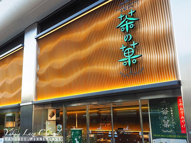 京都北山malebranche茶菓3.jpg