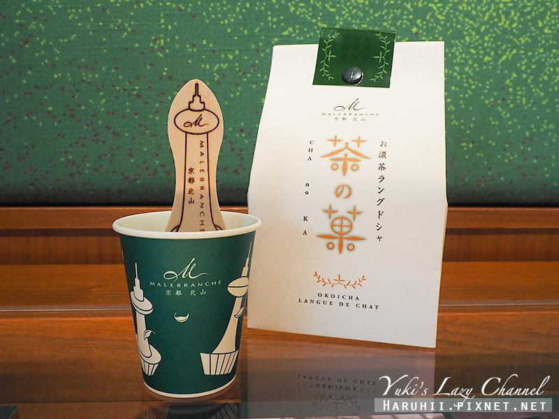 京都北山malebranche茶菓9.jpg