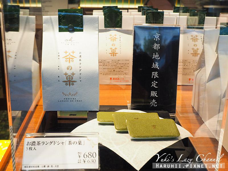 京都北山malebranche茶菓16.jpg