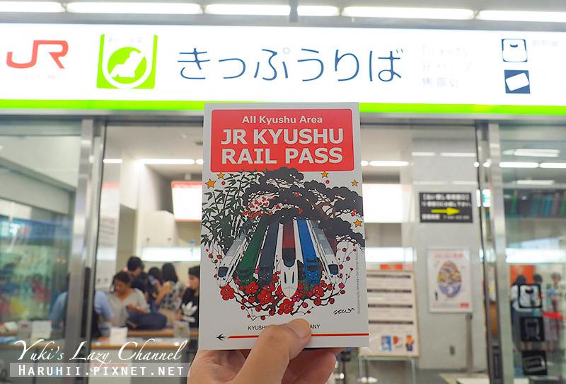 九州JR PASS.jpg