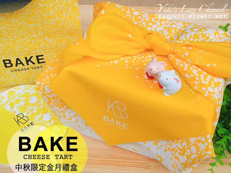 Bake Cheese Tart1.jpg