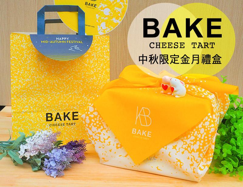 Bake Cheese Tart.jpg
