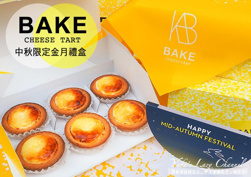 Bake Cheese Tart2.jpg