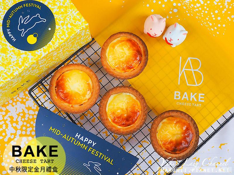Bake Cheese Tart7.jpg