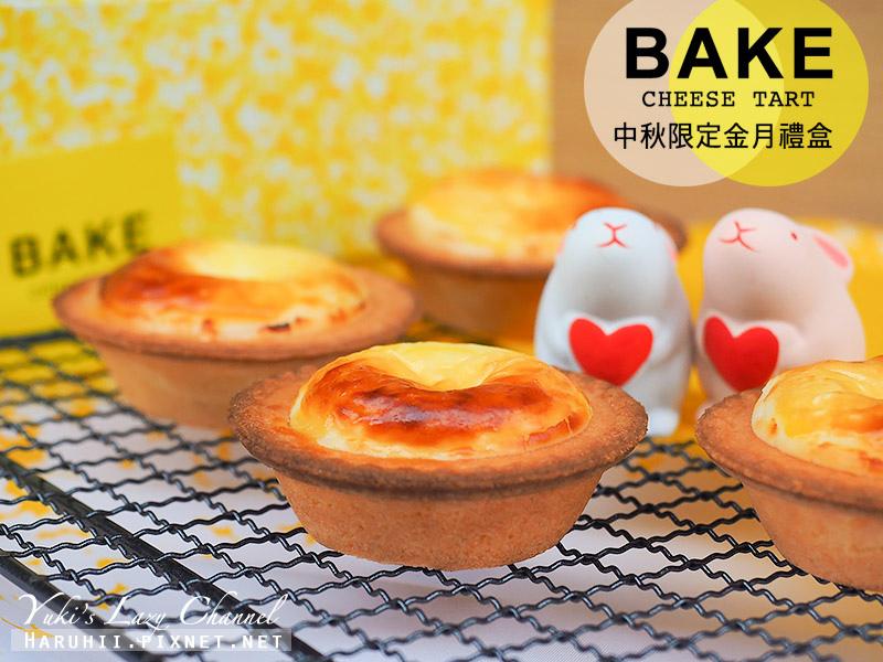 Bake Cheese Tart16.jpg