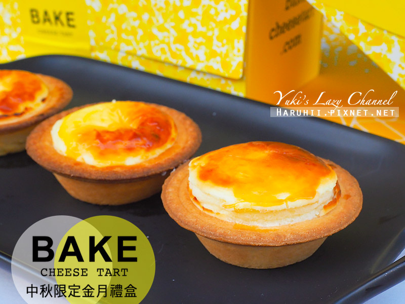 Bake Cheese Tart19.jpg