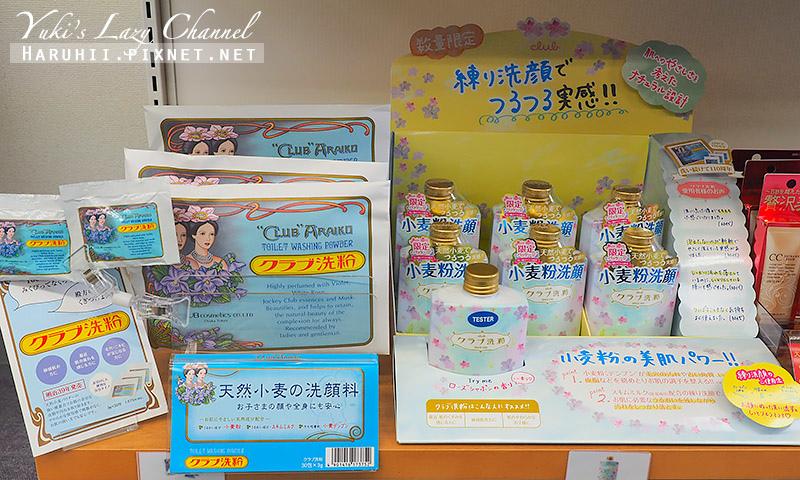 CLUB Cosmetics20.jpg
