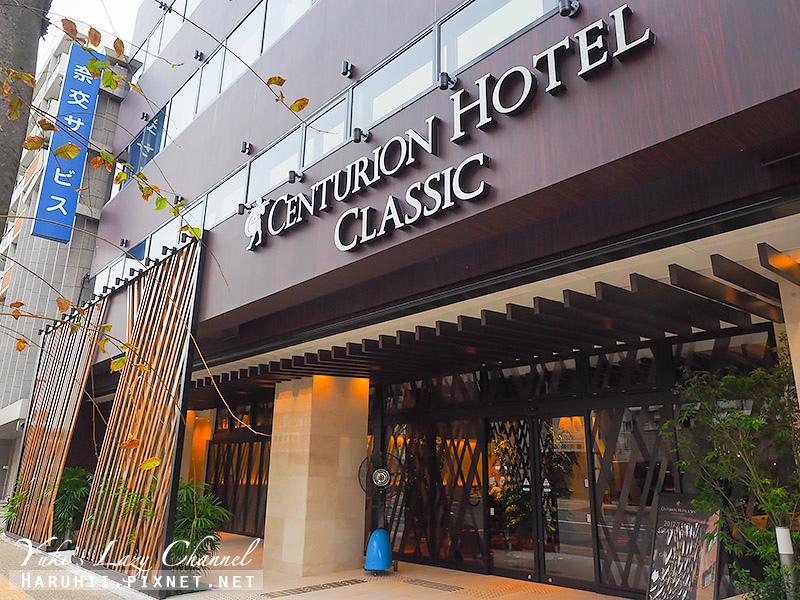 奈良百夫長酒店Centurion Hotel Nara.jpg