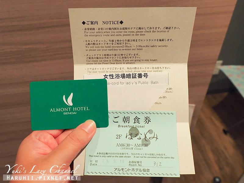 Almont Hotel Sendai20.jpg