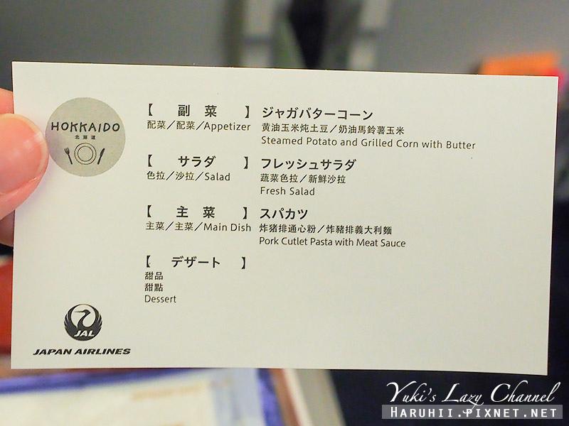 日航JL815大阪台北9.jpg