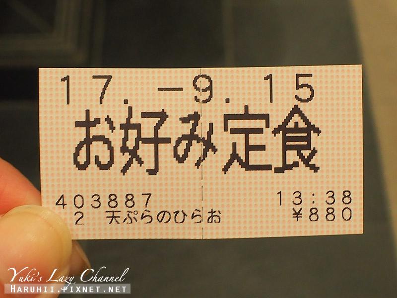 博多美食天婦羅ひらおHirao6.jpg