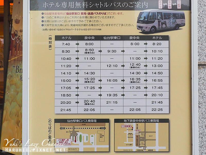 Sendai Royal Park Hotel仙台皇家公園飯店1.jpg