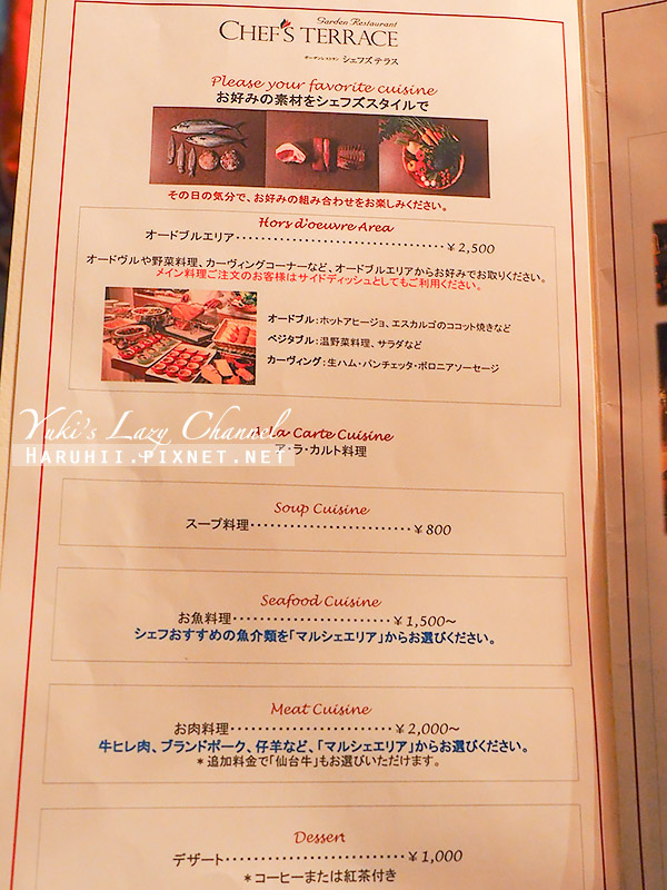 Sendai Royal Park Hotel仙台皇家公園飯店38.jpg