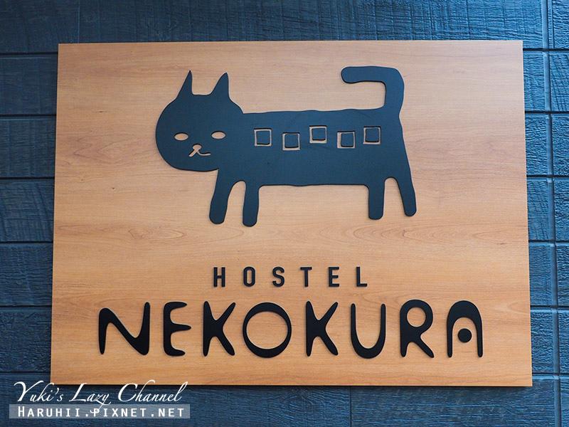 hostel Nekokura.jpg