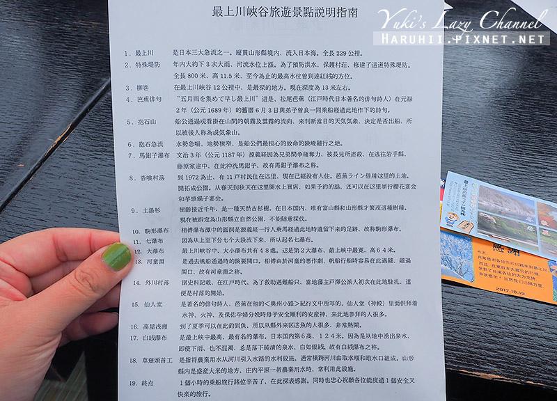 最上川遊船9.jpg
