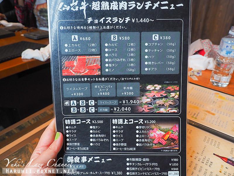 牛仁 仙台牛燒肉1.jpg