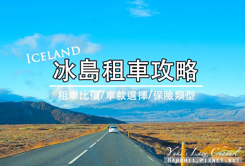 冰島租車.jpg