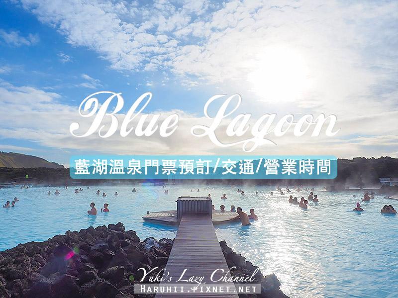 Blue Lagoon藍湖溫泉1.jpg