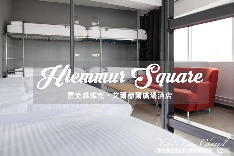 Hlemmur Square艾爾穆爾廣場酒店.jpg