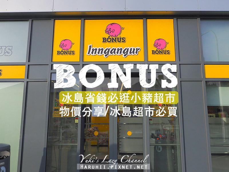 Bonus冰島小豬超市37.jpg