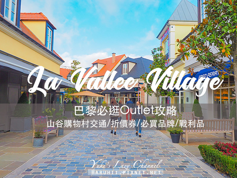 abadc860366 巴黎  La Vallee Village Outlet 山谷購物村攻略:巴黎近郊必買Outlet ...