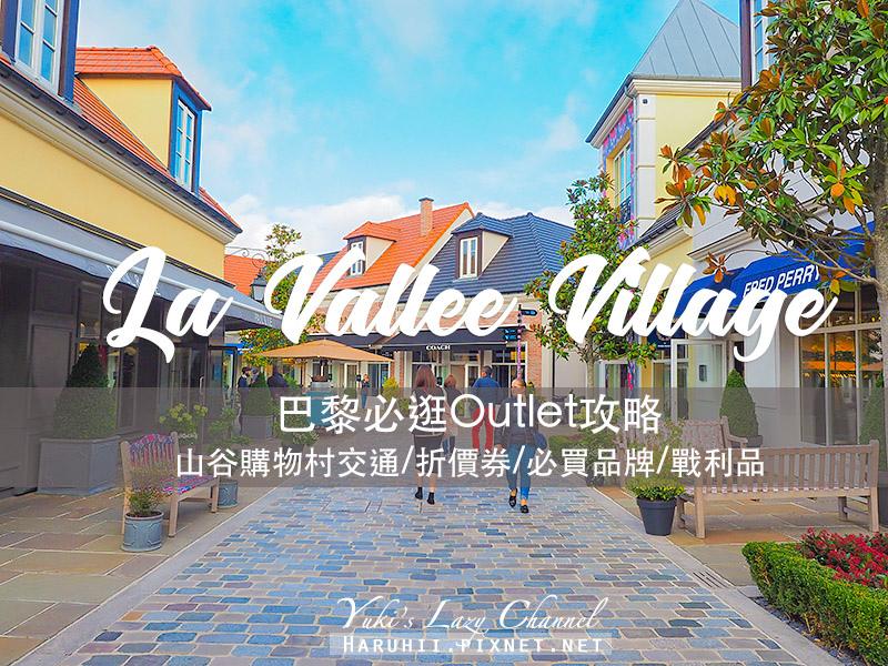 La Vallee Village山谷購物村1.jpg