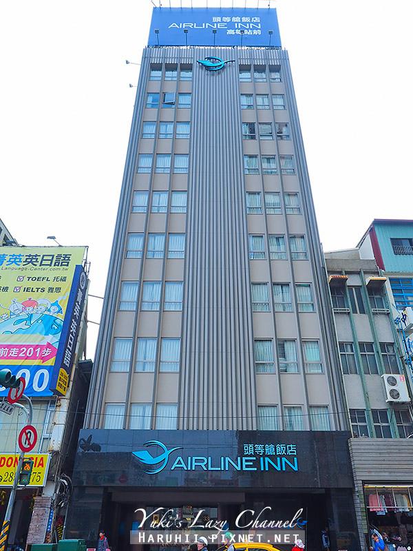 高雄頭等艙飯店Airline Inn8.jpg