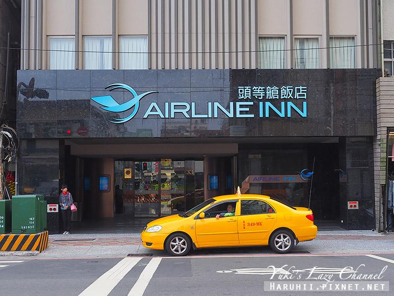 高雄頭等艙飯店Airline Inn9.jpg