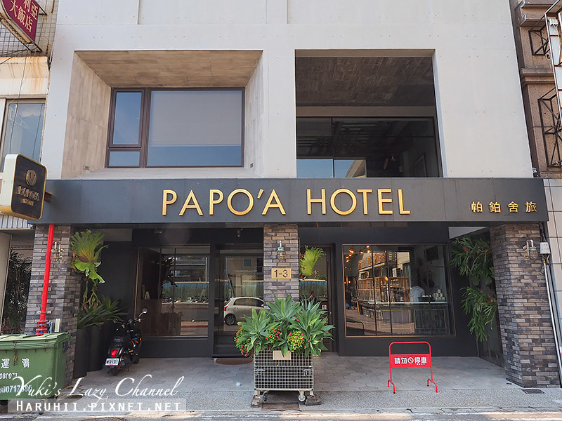 帕鉑舍旅PAPOA Hotel.jpg