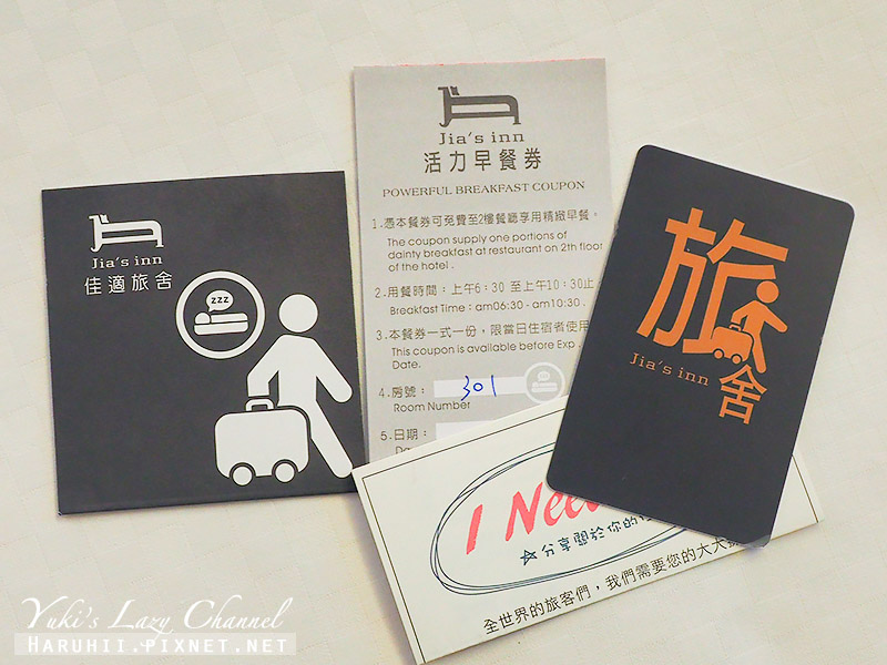佳適旅舍六合館Jia˙s Inn24.jpg