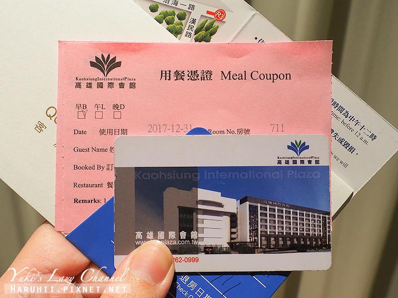 小港機場住宿高雄國際會館16.jpg