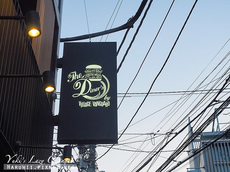 卡娜赫拉限定餐點The Diner's by Villaga Vaguard.jpg