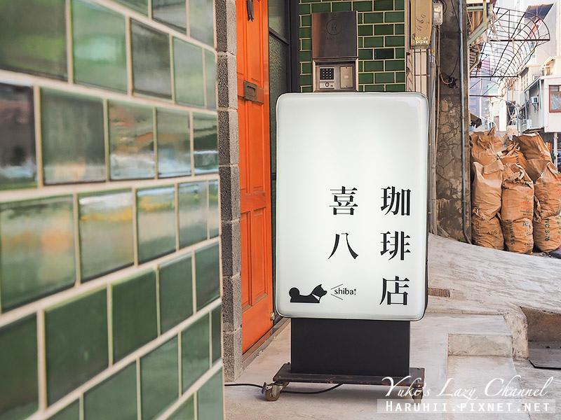 喜八咖啡Shiba Cafe2.jpg