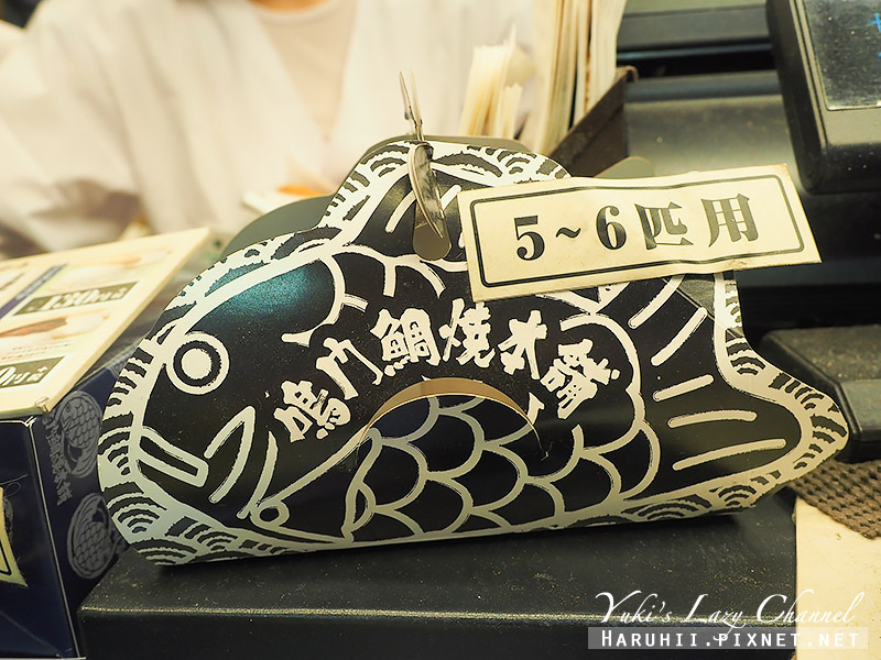 鳴門鯛燒本舖鯛魚燒10.jpg