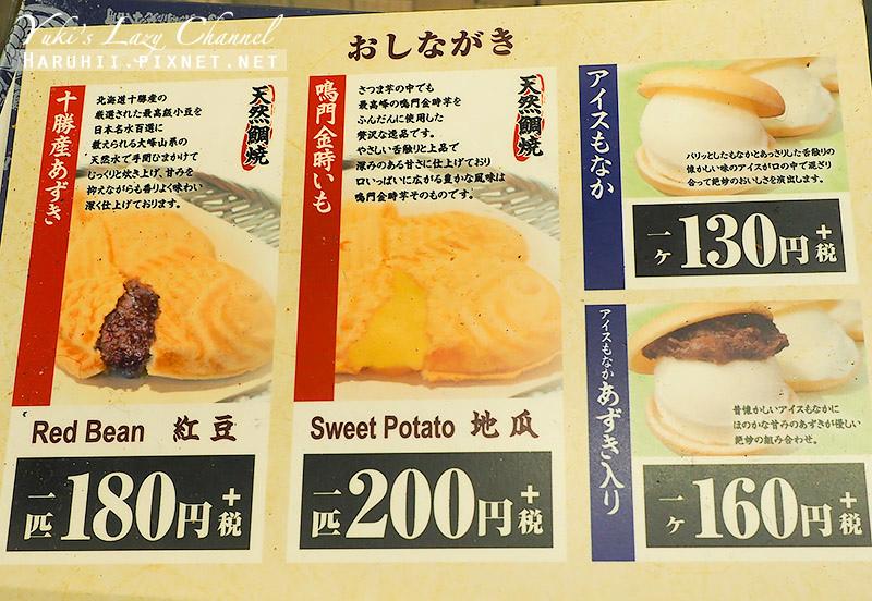 鳴門鯛燒本舖鯛魚燒9.jpg
