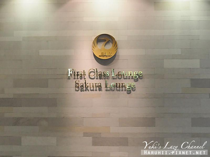 成田機場日航Sakura Lounge.jpg