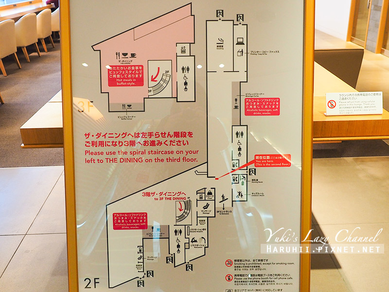 成田機場日航Sakura Lounge2.jpg
