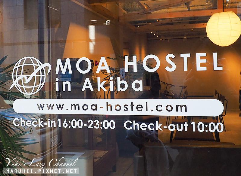 Moa Hostel in Akiba秋葉莫阿旅館1.jpg