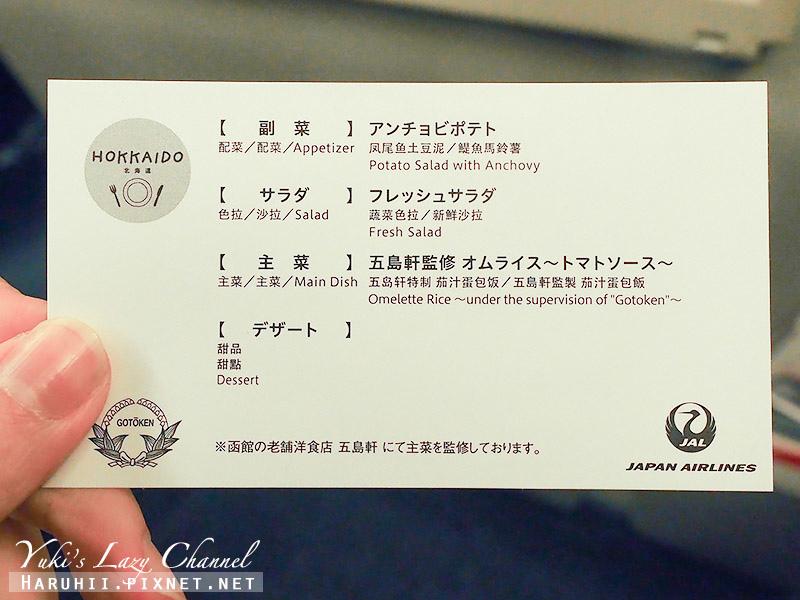 日航JL809東京台北18.jpg