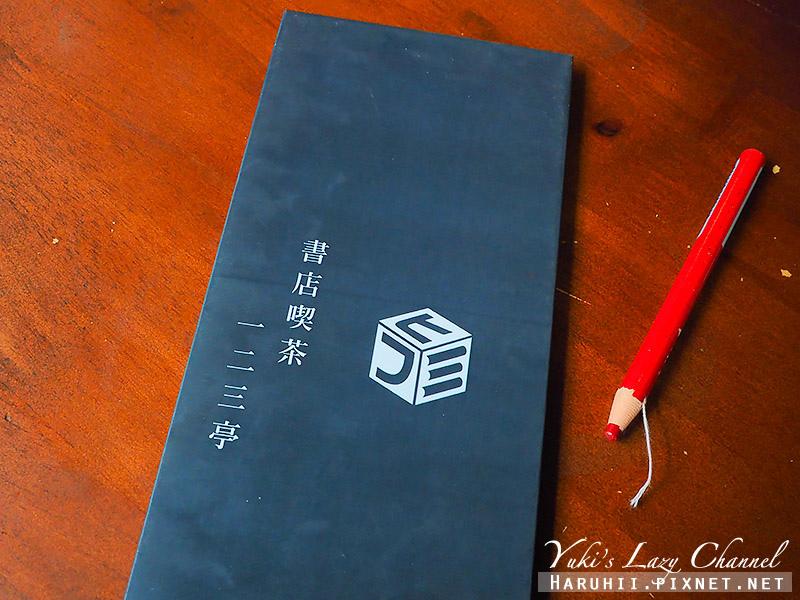 書店喫茶一二三亭16.jpg