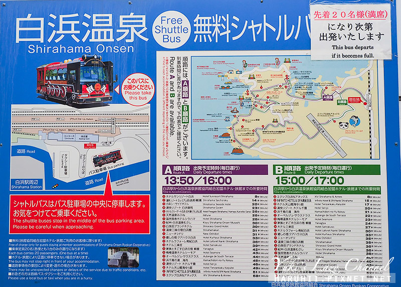 白濱巴士1.jpg