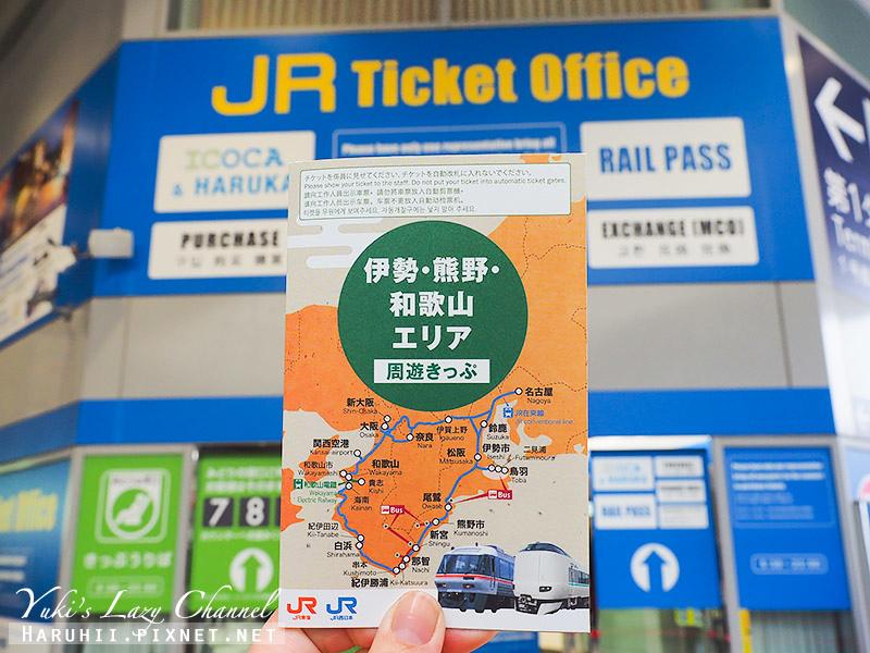 JR伊勢熊野和歌山周遊券4.jpg