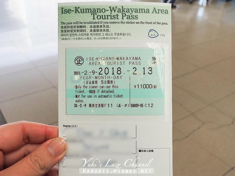 JR伊勢熊野和歌山周遊券5.jpg