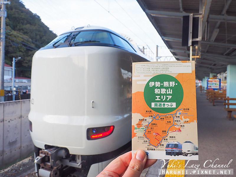 JR伊勢熊野和歌山周遊券9.jpg