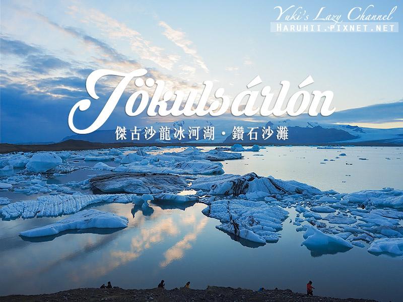 傑古沙龍冰河湖 Jokulsarlon.jpg